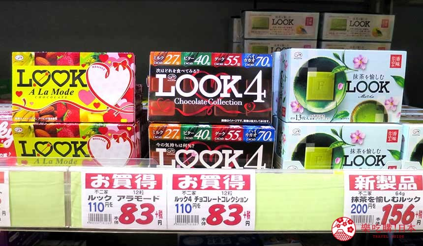 日本关西自由行必逛京都「高木批发超市」的贩卖的LOOK巧克力