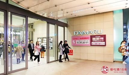 大阪心齋橋的超值居酒屋「きんいち花鳥風月」的交通方式步驟一