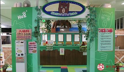 大阪推薦親子遊樂園「枚方公園」的小型動物園「どうぶつハグハグたうん」的入口