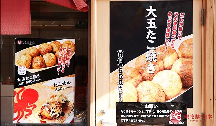 大阪推薦親子遊樂園「枚方公園」的章魚燒