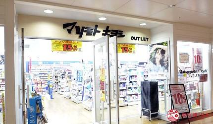 大阪市心斋桥可直达的超好逛「MITSUI OUTLET PARK 大阪鹤见」内的药妆店松本清出售
