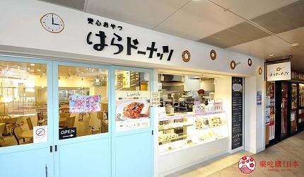 大阪市心斋桥可直达的超好逛「MITSUI OUTLET PARK 大阪鹤见」内的美食街开设了「はらドーナツ」可以吃到健康又美味的