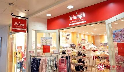 大阪市心斋桥可直达的超好逛「MITSUI OUTLET PARK 大阪鹤见」内的德国女性内衣品牌Triumph店