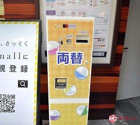 大阪市心斋桥可直达的超好逛「MITSUI OUTLET PARK 大阪鹤见」设有零钱兑换机方便客人使用投币式置物柜