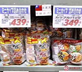日本关西自由行必逛京都「高木批发超市」的日清小杯泡面综合袋