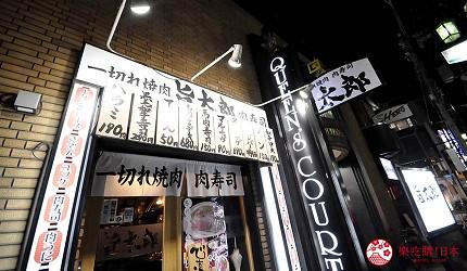 大阪在地人美食推薦「旨太郎」的店門口