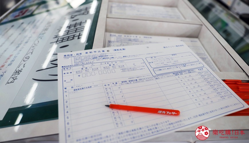 关西九州交通手段阪九邮轮中文网路预约教学