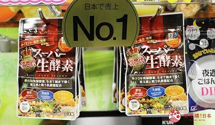 日本熱銷藥妝健康酵素スーパー生酵素