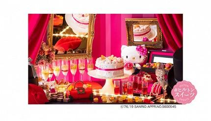 配合Hello Kitty面世40週年,大阪希爾頓酒店舉辦了Hello Kitty主題甜品自助餐