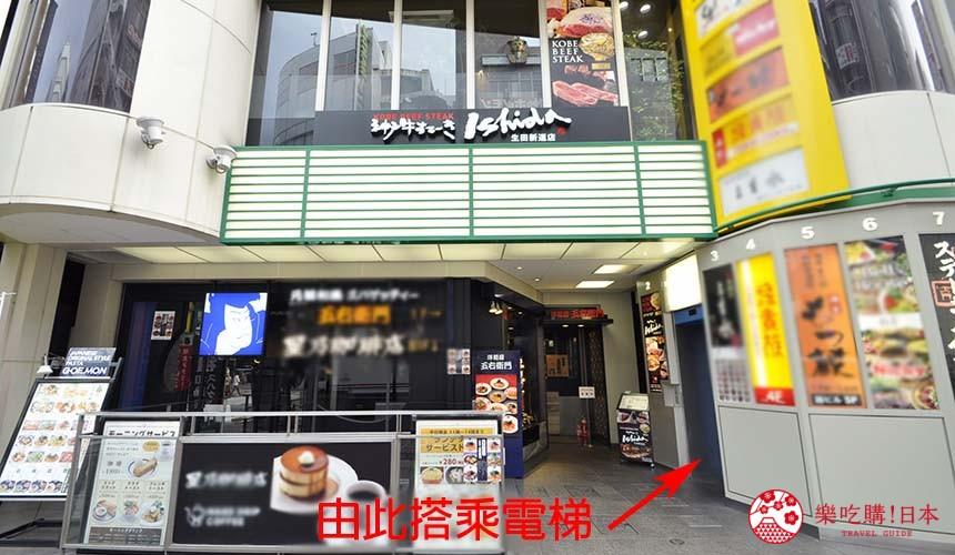 神戶和牛推薦名店「神戶牛排 Ishida.」的交通方式步驟一