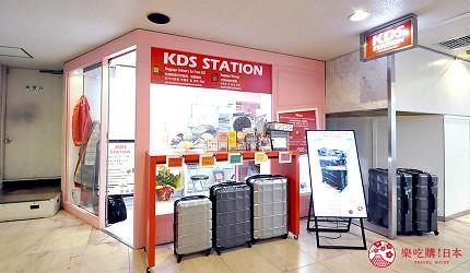 关西自由行行李寄放服务「KDS Station」心斋桥店