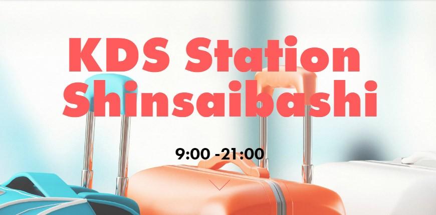关西自由行必备:「KDS Station」心斋桥店寄物、关西机场行李当日配送免预约!