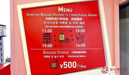 关西自由行行李寄放服务「KDS Station」告示