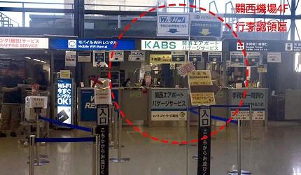 关西机场一航厦四楼KABS服务台