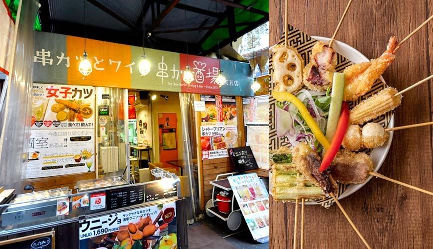 大阪天神橋筋商圈「串炸酒場」必吃推薦:外酥內嫩牛排串炸只要590日圓!
