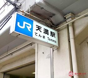 大阪天神橋筋商圈必吃推薦「串炸酒場」的交通方式步驟一
