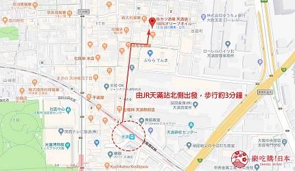 大阪天神橋筋商圈必吃推薦「串炸酒場」的交通方式示意圖