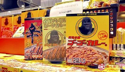 兵库姬路推荐购物商场「piole HIMEJI」的「ゴーゴーカレー」(金刚咖哩)贩售的各种调理包