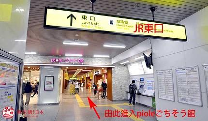 兵库姬路推荐购物商场「piole HIMEJI」的「ゴーゴーカレー」(金刚咖哩)前往方式