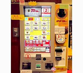 兵库姬路推荐购物商场「piole HIMEJI」的「ゴーゴーカレー」(金刚咖哩)的点餐机器