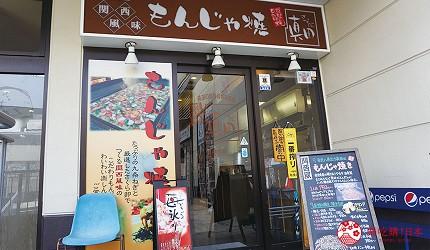奈良用餐推荐近铁奈良站1分钟「NALALA 美食天地」的店家「元祖关西风味文字烧真田」门口