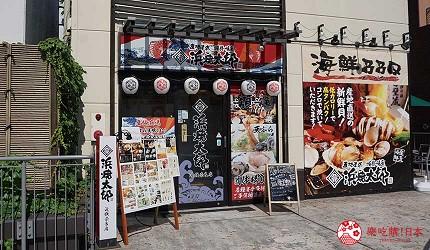 奈良用餐推荐近铁奈良站1分钟「NALALA 美食天地」的店家「滨烧太郎 近铁奈良店」看板与菜单