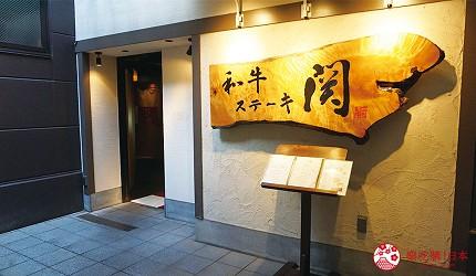 奈良用餐推荐近铁奈良站1分钟「NARARA 美食天地」的店家「和牛铁板烧关」的入口