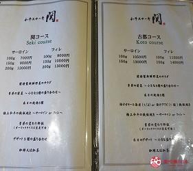 奈良用餐推荐近铁奈良站1分钟「NARARA 美食天地」的店家「和牛铁板烧关」提供两种套餐「关」套餐与「古都」套餐