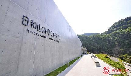城崎日和山溫泉旅館「金波樓」的周邊景點「日和山海岸博物館」