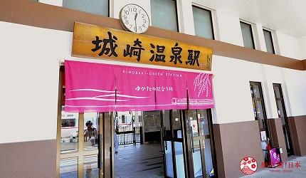 城崎日和山溫泉旅館「金波樓」的周邊景點「城崎溫泉」的車站