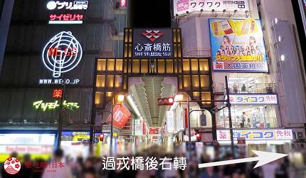 大阪心斋桥花魁酒吧「OIRAN de ENJOU 炎城」的交通方式步骤二