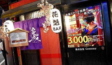 大阪心斋桥花魁酒吧「OIRAN de ENJOU 炎城」的交通方式步骤五