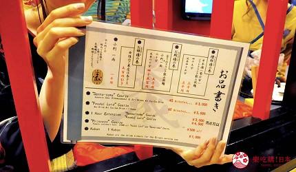 大阪心斋桥花魁酒吧「OIRAN de ENJOU 炎城」的套餐菜单照片