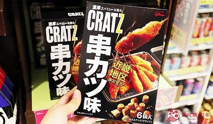 大阪自由行必经的JR大阪车站中央出口附近开设的关西限定手信伴手礼专门店兼7-11便利店「Entrée Marché」内有售的畅销产品CRATZ炸串味饼干(クラッツ)