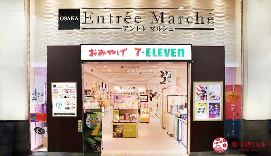 大阪自由行必經的JR大阪車站中央出口附近開設的關西限定手信伴手禮專門店兼7-11便利店「Entrée Marché」