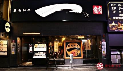 大阪心齋橋頂級和牛燒肉「黑毛和牛燒肉一」的店門口