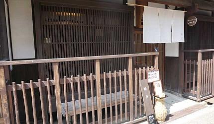 今井町的私房料理外觀