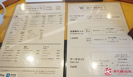 巷弄裡的文青咖啡館的菜單組合
