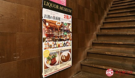 京都威士忌名酒推薦店家「酒的美術館三條烏丸本店」的交通方式步驟三