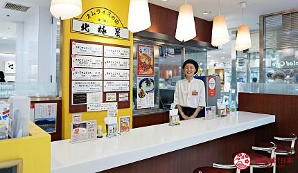 大阪高島屋b1層的蛋包飯專門北極星