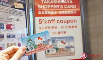 大阪高島屋提供給旅客的折扣購物卡