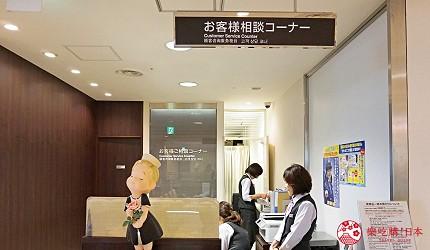 大阪高島屋的顧客諮詢中心