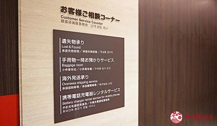 大阪高島屋的顧客諮詢中心的服務清單路牌