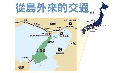 关西自由行「淡路岛」环岛一日游行程!交通方式说明