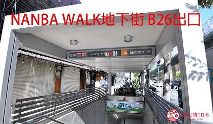 大阪心斋桥推荐高级寿司店「寿司割烹 いぶき」的交通方式第一步