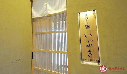 大阪心齋橋推薦高級壽司店「寿司割烹 いぶき」的店家外觀招牌