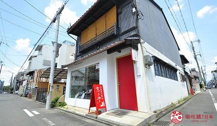 京都美人的秘密美妝保養品「京乃雪」店家外觀之一