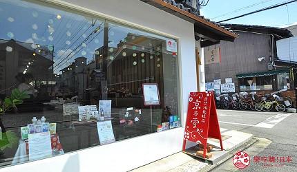 京都美人的秘密美妝保養品「京乃雪」店家外觀之二