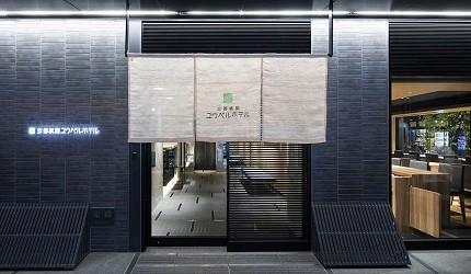 京都旅遊市區住宿推薦祇園的「京都祇園 Ublhotel」