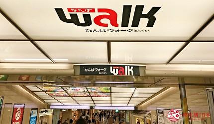 前往大阪难波必吃串炸名店「新世界串炸 ITTOKU」的交通方式步骤一